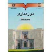 موزه داری کد 491