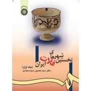 نخستین شهرهای فلات ایران جلد اول کد 980