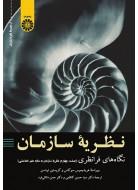 نظریه سازمان نگاه های فرا نظری جلد چهارم نظریه سازمان به مثابه علم خط مشی کد 2333