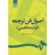 اصول فن ترجمه فرانسه به فارسی کد 1232