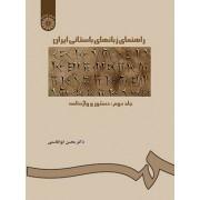 راهنمای زبان های باستانی ایران جلد دوم کد 227