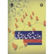 روانشناسی اجتماعی با نگرش به منابع اسلامی کد 707 ویراست دوم