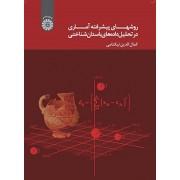 روش های پیشرفته آماری در تحلیل داده های باستان شناختی کد 1535