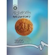 سکه های ایران از آغاز تا دوران زندیه کد 420