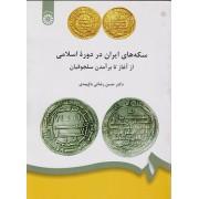 سکه های ایران در دوره اسلامی از آغاز تا برآمدن سلجوقیان کد 1826