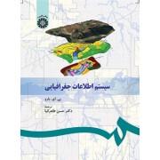 سیستم اطلاعات جغرافیایی  کد 244