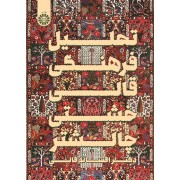 تحلیل فرهنگی قالی خشتی چالشتر کد 2319