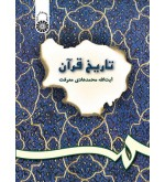 تاریخ قرآن کد 200
