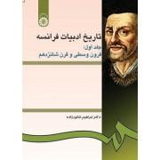 تاریخ ادبیات فرانسه جلد اول قرون وسطی و قرن شانزدهم کد 277