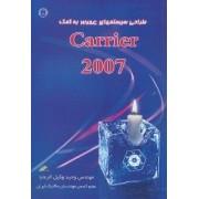 طراحی سیستم های HVAC به کمک Carrier 2007