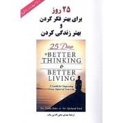 25 روز برای بهتر فکر کردن و بهتر زندگی کردن