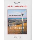 روانشناسی صنعتی سازمانی کار در قرن 21