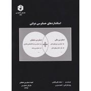 استانداردهای حسابرسی دولتی نشریه 127