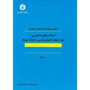 استانداردهای حسابرسی سایر خدمات اطمینان بخشی و خدمات مرتبط 1400 نشریه 124
