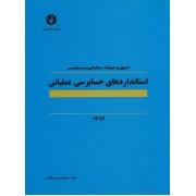 استانداردهای حسابرسی عملیاتی نشریه 1019 سازمان حسابرسی 1397