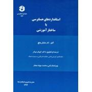 استانداردهای حسابرسی با ساختار آموزشی نشریه 186 سازمان حسابرسی