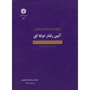 آیین رفتار حرفه ای اصول و ضوابط حسابداری و حسابرسی نشریه 123 سازمان حسابرسی