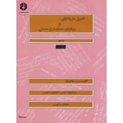 اصول هزینه یابی و روشهای حسابداری صنعتی جلد دوم نشریه 109 سازمان حسابرسی