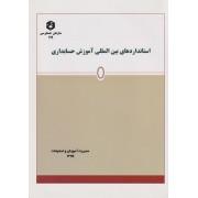 استانداردهای بین المللی آموزش حسابداری نشریه 199 سازمان حسابرسی