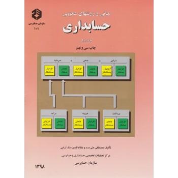 مبانی و روشهای عمومی حسابداری جلد اول نشریه 101 سازمان حسابرسی