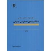 استانداردهای حسابرسی عملیاتی نشریه 1019 سازمان حسابرسی