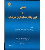 اخلاق و آیین رفتار حسابداران حرفه ای نشریه 195 سازمان حسابرسی