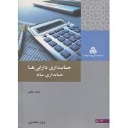 حسابداری دارایی ها و حسابداری میانه