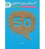 گرامر زبان عمومی در 50 روز