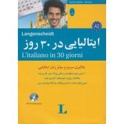 ایتالیایی در 30 روز