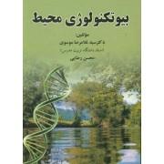 بیوتکنولوژی محیط زیست