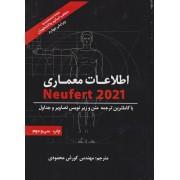 اطلاعات معماری نویفرت 2021
