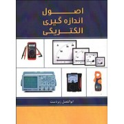 اصول اندازه گیری الکتریکی