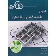 اصول نقشه کشی ساختمان آموزش به شیوه مدرن