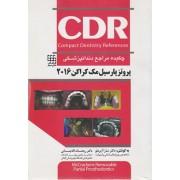 CDR چکیده مراجع دندانپزشکی پروتز پارسیل مک کراکن 2016