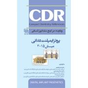 CDR پروتز ایمپلنت دندانی میش 2015 چکیده مراجع دندانپزشکی