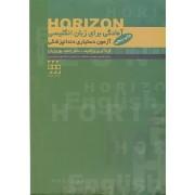 horizon آمادگی برای زبان انگلیسی آزمون دستیاری دندانپزشکی