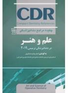 CDR چکیده مراجع دندانپزشکی علم و هنر در دندانپرشکی ترمیمی 2019
