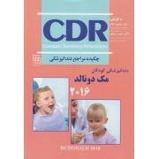 CDR چکیده مراجع دندانپزشکی دندانپزشکی کودکان مک دونالد 2016