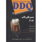 DDQ مجموعه سوالات تفکیکی دندانپزشکی مسیرهای پالپ 2016