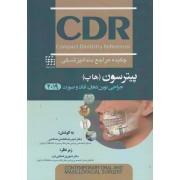 CDR چکیده مراجع دندانپزشکی جراحی نوین دهان فک و صورت پیترسون 2019