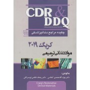 CDR & DDQ چکیده مراجع دندانپزشکی مواد دندانی ترمیمی کریگ 2019
