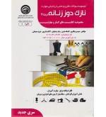 مجموعه کتاب های کار و مهارت مجموعه سوالات نظری و عملی ارزشیابی مهارت نازک دوز زنانه درجه 2