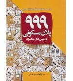 999 پلان مسکونی در زمین های محدود