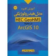 آموزش کاربرد مدل هیدرولوژیکی HEC GeoHMS  در محیط ArcCIS 10