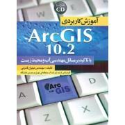 آموزش کاربردی ArcGIS 102  با تاکید بر مسائل مهندسی آب و محیط زیست