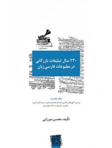 230 سال تبلیغات بازرگانی در مطبوعات فارسی زبان جلد اول
