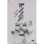 13 حکایت شیرین از طهران کتاب اول