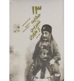13 حکایت شیرین از طهران کتاب دوم