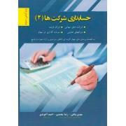 حسابداری شرکت ها 2