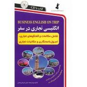 انگلیسی تجاری در سفر